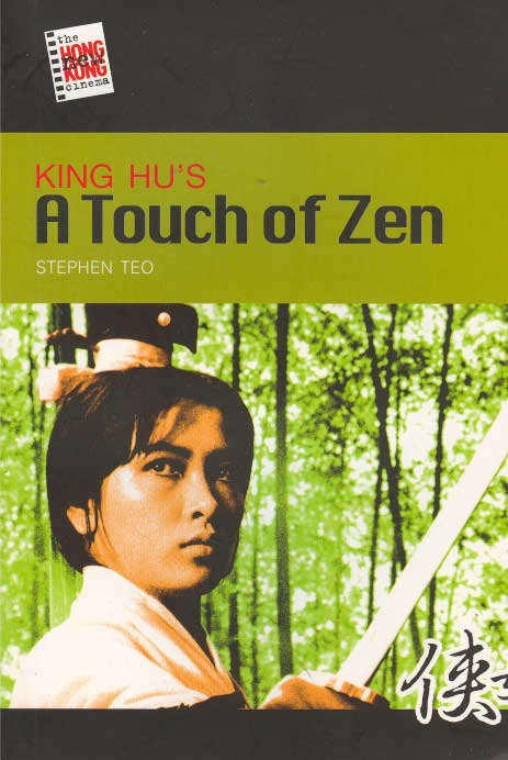 A Touch of Zen(1969).jpg